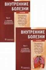 Внутренние болезни: учебник ч1 В 2 т