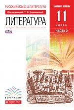 Русский язык и литература. Литература. 11 класс. Базовый уровень. Учебник. В 2 частях. Часть 2