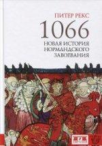 1066.Новая история нормандского завоевания