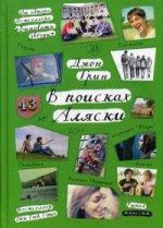 Стальное лето. В поисках Аляски