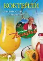 Агафья Звонарева. Коктейли для взрослых и малышей 150x213