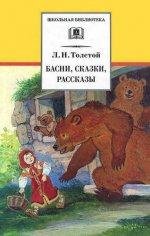 Басни, сказки, рассказы