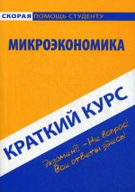 Краткий курс: Микроэкономика