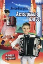 Аккордеон плюс: концертн. пьесы для аккорд.: вып.3