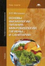 Основы физиологии питания, микробиологии, гигиены и санитарии (8-е изд., стер.) учебник