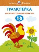 Грамотейка. Интеллектуальное развитие детей 1-2 лет