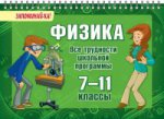 Ирина Владимировна Синова. Физика 7-11кл Все трудности школьной программы