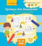 Прописи для дошколят. Учимся писать буквы
