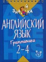Валентина Альбертовна Крутецкая. Английский язык. Грамматика 2-4кл