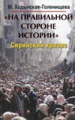 """""""На правильной стороне истории"""". Сирийский кризис"""