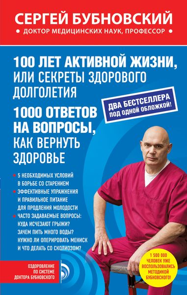 100 лет активной жизни, или Секреты здорового долголетия; 1000 ответов на вопросы, как вернуть здоровье
