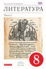 Литература. 8 класс. Учебник-хрестоматия. В двух частях. Часть 1
