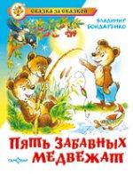 Пять веселых медвежат
