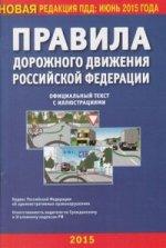Правила дорожного движения РФ с иллюстрациями (действующими с 01. 07. 15 года + изменения по оформлению ДТП)