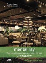 Mental Ray. Мастерство визуализации в Autodesk 3ds Max, 2-е издание