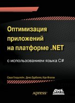 Оптимизация приложений на платформе .Net