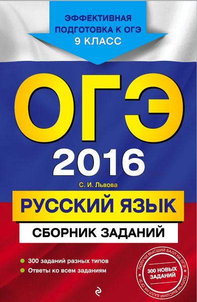 ОГЭ-2016. Русский язык. 9 класс. Сборник заданий