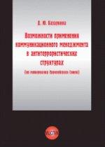 Возможности применения коммуникационного менеджмента в антитеррористических структурах (на материалах Европейского Союза)