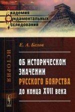 Е А Белов. Об историческом значении русского боярства до конца XVII века