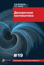 Дискретная математика. Вып. XIX