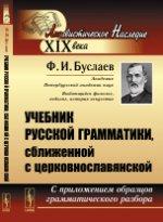 Учебник русской грамматики, сближенной с церковнославянской