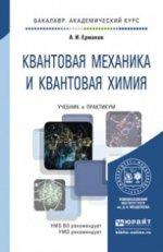 Квантовая механика и квантовая химия. Учебник и практикум
