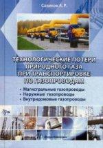 Технологические потери природного газа при транспортировки по газопроводам. Магистральные газопроводы, наружные газопроводы, внутридомовые газопроводы. Учебное пособие