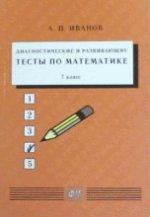 Диагностические и развивающие тесты по математике. 7 класс. Учебное пособие