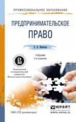 Предпринимательское право. Учебник