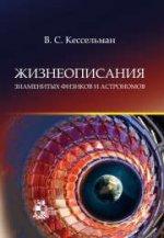 Дмитрий Ким. Жизнеописания знаменитых физиков и астрономов