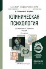Клиническая психология. Учебник для академического бакалавриата