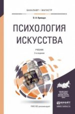 Психология искусства. Учебник для бакалавриата и магистратуры
