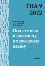 Подготовка к экзамену по русскому языку ГИА 9 в 2012 году. Тренировочные задания
