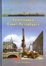 Геотехника Санкт-Петербурга. Монография