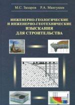 Инженерно-геологические и инженерно геотехнические изыскания для строительства. Учебное пособие