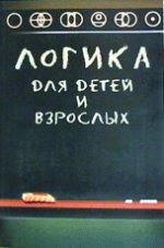 Логика для детей и взрослых Изд. 2