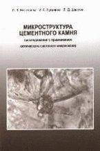 Микроструктура цементного камня (исследования с применением оптического светового микроскопа)