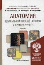 Анатомия центральной нервной системы и органов чувств. Учебник для академического бакалавриата. Гриф УМО МО РФ