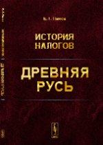 История налогов. Древняя Русь