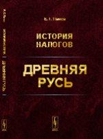 История налогов: Древняя Русь