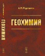 Геохимия. Учебник
