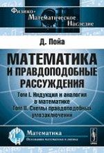 Пойа Дьердь. Математика и правдоподобные рассуждения. Два тома в одной книге. Том I. Индукция и аналогия в математике. Том II. Схемы правдоподобных умозаключений 150x220