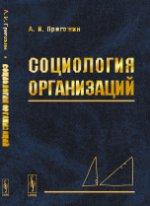 Социология организаций