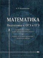 Математика. Подготовка к ОГЭ и ЕГЭ