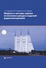 Модели и методы оценки остаточного ресурса изделий радиоэлектроники
