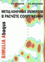 Метод конечных элементов в расчете сооружений. Учебное пособие