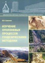 Изучение оползневых процессов геодезическими методами