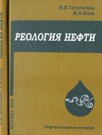 В. В. Тетельмин. Реология нефти, 2-е изд.доп. Учебное пособие
