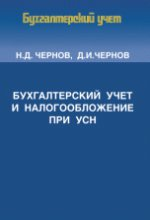 Бухгалтерский учет и налогообложение при УСН. Практические советы