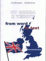 Английский язык. От слова к тексту. Учебное пособие